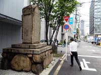 遺産を寄付した商人の遺徳をたたえる伏見呉服町碑=大阪市中央区伏見町4で、松井宏員撮影