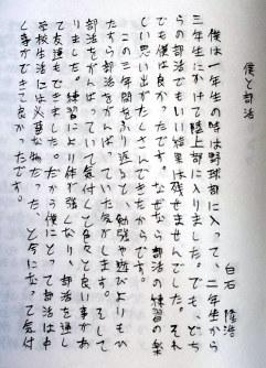 白石隆浩容疑者が中学の卒業文集に書いた作文