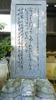 難波津の歌はハングルで詠んだもの(左側)。江戸時代の貴重な掛け軸を写して文字が刻まれている=金光敏さん撮影