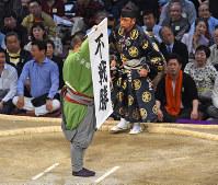 休場した日馬富士関の取り組みで掲げられる不戦勝を告げる垂れ幕=福岡国際センターで2017年11月14日、矢頭智剛撮影