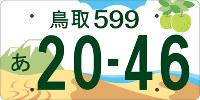 鳥取県のナンバープレート案