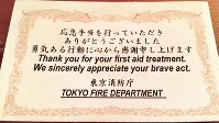 突然倒れた人の応急処置を手伝ったあと、救急隊員から渡される名刺大の感謝カード