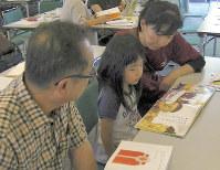 福島県南相馬市で9月、希望プロジェクトの一環として開催された絵本のワークショップ=一般社団法人日本国際児童図書評議会提供