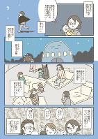 =かねもとさんの漫画「夜泣き小屋」より