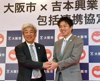 大阪市:吉本興業と包括連携協定...