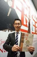 「国宝新幹線」を企画したJR東海営業本部係長の小林圭さん=清水有香撮影