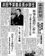 浜田幸一・衆院予算委員長の辞任表明を報じる1988年2月13日の毎日新聞朝刊1面(東京本社最終版)