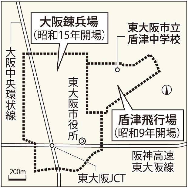 ここであった戦争:盾津飛行場跡地 「防空自警」掛け声に /大阪 ...