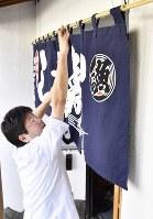 仮店舗で営業を再開した「重寿し」。谷村さんは火災の数日後には居酒屋だったこの物件での再会を決めた=新潟県糸魚川市で2017年11月13日、藤井達也撮影