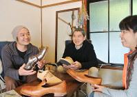 「製靴 暁」中田克郎さん(中央)が作った靴を囲んで談笑する峯岸裕路さん(左)と平岡紀子さん(右)=愛媛県今治市で、倉田陶子撮影