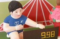 陸上男子100mで日本人初の9秒台を記録した、桐生祥秀選手をテーマにした「世界のスタートライン雛」=東京都台東区で2017年11月28日午後0時33分、渡部直樹撮影