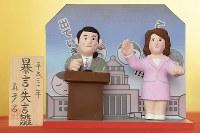 政治家の暴言や失言をテーマにした「暴言・失言雛」=東京都台東区で2017年11月28日午前11時36分、渡部直樹撮影