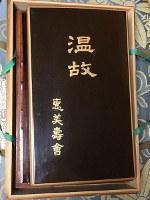 円通寺に保管されている1915年に編まれた「温故」=松井宏員撮影