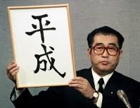 新元号「平成」を発表した小渕恵三官房長官。「国の内外にも天地にも平和が達成されるという意味が込められている」と説明した=首相官邸で1989年1月7日、酒井孝一撮影