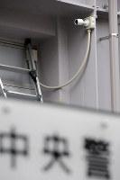 広島中央署に設置された防犯カメラ=広島市中区で、東久保逸夫撮影