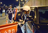 飲酒検問する警察官ら=大阪市中央区谷町9の府道で2017年12月1日午後8時15分、伊藤遥撮影