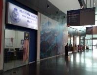 クアラルンプール国際空港第2ターミナル内にある警察