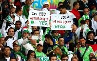 【ドイツ・アルジェリア】1982年大会以来、32年越しの対戦となる試合でサインボードを掲げるアルジェリアサポーター=2014年6月30日、ゲッティ