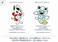 Final Mascot Candidates B, with the Olympic mascot on the left and the Paralympic mascot on the right. The two mascots may differ in where they were born, how they look and their personalities, but they are best friends and good rivals. They push each other toward improvement by competing on the land and in the skies of Japan. (Image courtesy of the Tokyo Organizing Committee of the Olympic and Paralympic Games)