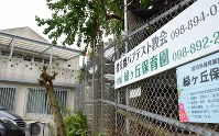 米軍機からの落下物とみられる筒状の物が屋根に落ちた「緑ケ丘保育園」=沖縄県宜野湾市で2017年12月7日午後2時5分、佐藤敬一撮影