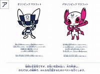 最終候補の「ア」作品のデザインとプロフィル=Tokyo2020提供