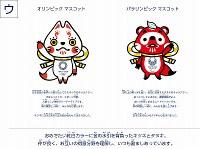 最終候補の「ウ」作品のデザインとプロフィル=Tokyo2020提供