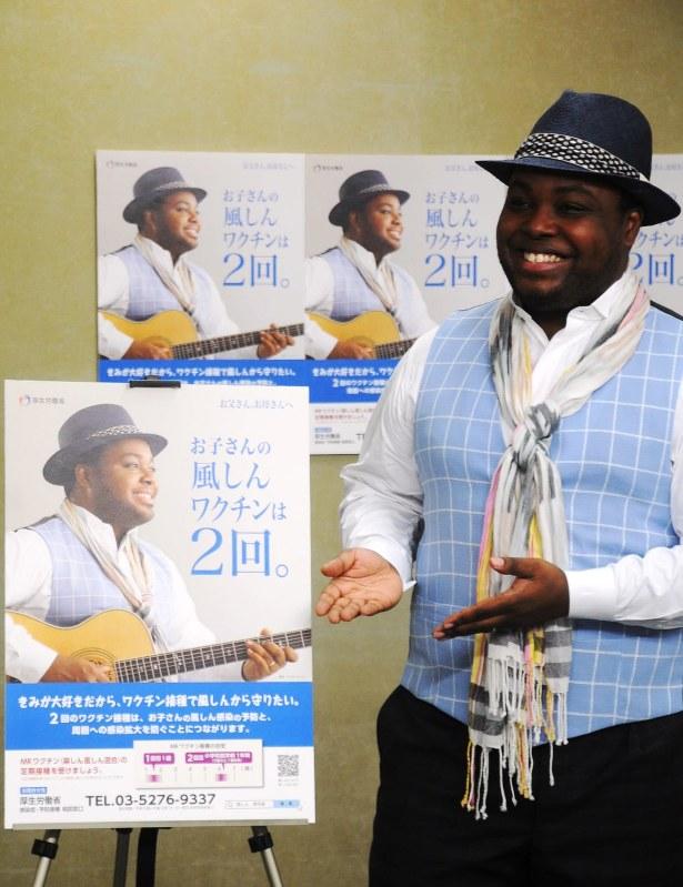 風疹予防のワクチン接種を呼びかける歌手のクリス・ハートさん=東京都千代田区で2017年