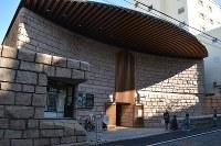 重厚な石造りの外観だが、館内では意外な空間を体感できる渋谷区立松濤美術館=渋谷区松濤で