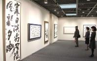 北海道創玄の選抜書家による「第41回北玄12人展」=札幌市中央区の大丸藤井セントラルスカイホールで