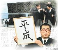 手前は、新元号の「平成」を発表する小渕恵三官房長官(当時)=1989年1月7日。右上は、連立内閣が発足し、首相官邸中庭で記念撮影後に乾杯する細川護熙首相(右)と閣僚ら=93年8月9日。左上は、パラオ・ペリリュー島を訪れ、「西太平洋戦没者の碑」に一礼する天皇、皇后両陛下=2015年4月9日