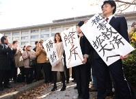 福岡地裁前で「勝訴」の旗を掲げる弁護団=福岡市中央区で2017年12月11日午後1時16分、菅野蘭撮影