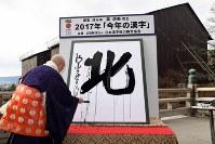 今年の漢字「北」を揮毫する清水寺の森清範貫主=京都市東山区で2017年12月12日午後2時すぎ、小松雄介撮影