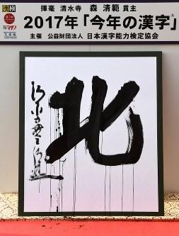 今年の漢字に選ばれた「北」=京都市東山区の清水寺で2017年12月12日午後、小松雄介撮影