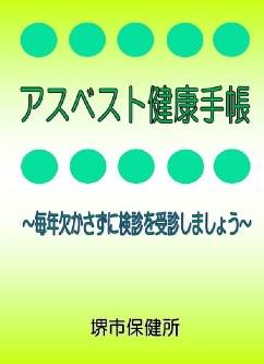 堺市が制作したアスベスト健康手帳
