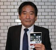 著作「日本ボロ宿紀行」を手にする上明戸聡さん=中川聡子撮影
