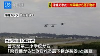 The U.S. military helicopters from which something resembling a window fell onto an elementary school are shown leaving Marine Corps Air Station Futenma just before the incident, in Ginowan, Okinawa Prefecture, on Dec. 13, 2017. (Photo courtesy of TBS Television via Ryukyu Broadcasting Corp.)