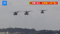 U.S. military helicopters return to Marine Corps Air Station Futenma, after which the fallen object was confirmed, in Ginowan, Okinawa Prefecture, on Dec. 13, 2017. (Photo courtesy of TBS Television via Ryukyu Broadcasting Corp.)