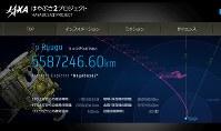 リュウグウまでの距離が表示されるようになった、はやぶさ2のプロジェクトサイト=JAXA提供