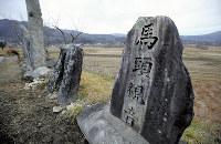 馬の一大産地だった岩手県遠野市にある火渡の石碑群。14基の石碑には馬頭供養塔や馬頭観音なども並び、馬を大切にしてきた人たちの姿がしのばれた岩手県遠野市で2017年12月10日、喜屋武真之介撮影