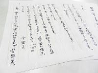 大阪府警枚方署に届いた女性からの手紙。「息子を助けてやりたいという一心だった」などとつづられている=道下寛子撮影