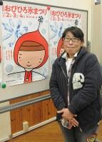 大宮美紀子さん