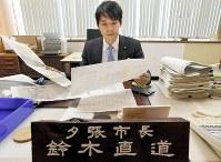 市長室で仕事をする鈴木直道市長=北海道夕張市役所で11月、竹内幹撮影