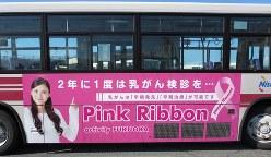 「2年に1度は乳がん検診を…」と呼び掛けるピンクリボンバス。「ピンクリボン運動」は乳がん早期検診を訴える世界的な啓発活動として知られる