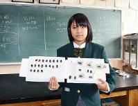 虫の標本などを手にする井上くるみさん=堺市美原区の府立農芸高校で、亀田早苗撮影