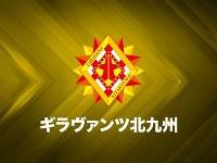 ギラヴァンツ北九州が萩村ヘッドコーチの退任を発表
