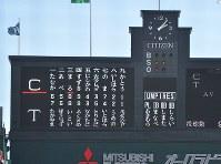 【阪神―広島】子どもの日に合わせ、選手の名前がひらがなで表示されたスコアボード=阪神甲子園球場で2017年5月5日、大西岳彦撮影