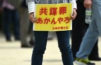 集会で「共謀罪」の趣旨を盛り込んだ組織犯罪処罰法改正案反対を訴える人たち=大阪市西区で2017年5月21日午後1時50分、久保玲撮影