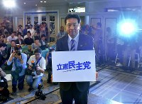 1人で記者会見して新党「立憲民主党」結成を発表した民進党の枝野幸男代表代行=東京都内のホテルで2017年10月2日午後6時15分、手塚耕一郎撮影