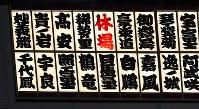 大相撲九州場所の千秋楽で多くの力士の休場を告げる掲示板=福岡国際センターで2017年11月26日、矢頭智剛撮影