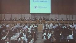 原発事業撤退を求める株主提案の採決=四国電力本店のモニター画面から2017年6月28日、岩崎邦宏撮影